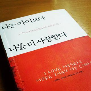 도서_나는아이보다나를더사랑한다.jpg