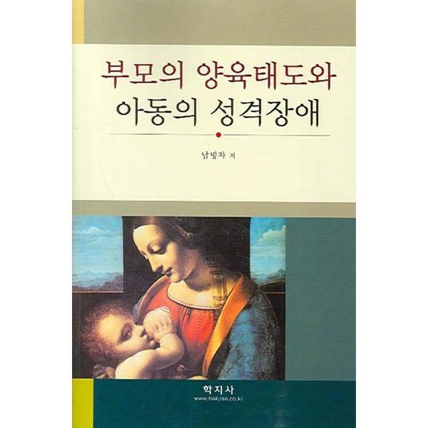 도서_부모양육태도와아동의성격장애.jpg