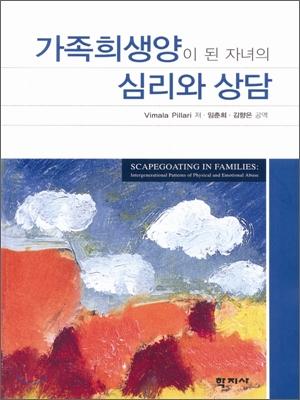 도서_가족희생양이된자녀의심리상담.jpg